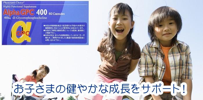 お子さまの成長をサポートするアルファGPC