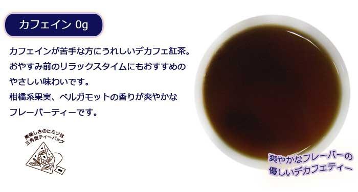 カフェインゼロ