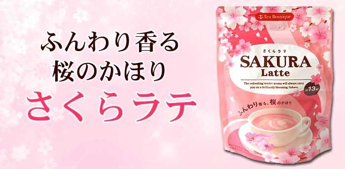 桜ラテ 紅茶