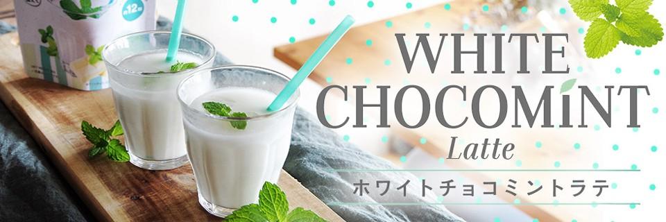 ホワイトチョコミントラテ