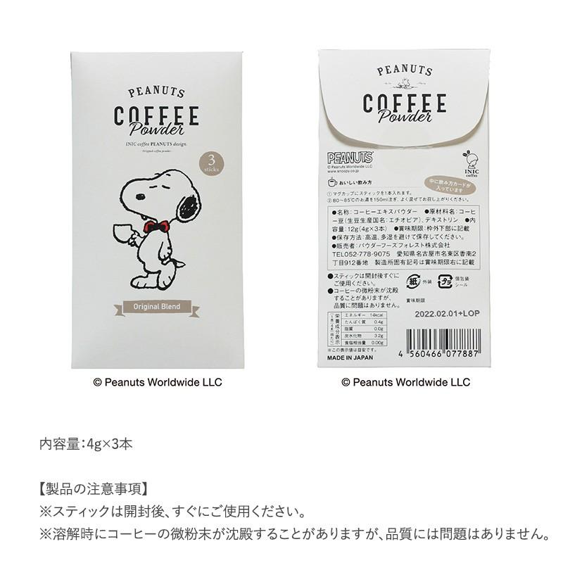 INIC coffee イニックコーヒー オリジナルブレンド3P カード付き  スヌーピー インスタントコーヒー スティック ギフト スティックコーヒー おしゃれ かわいい スヌーピー好き プレゼント