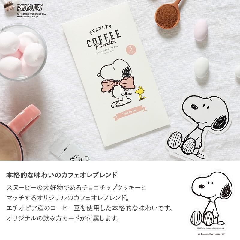 INIC coffee イニックコーヒー カフェオレ3P カード付き  スヌーピー インスタントコーヒー スティック ギフト スティックコーヒー おしゃれ かわいい スヌーピー好き プレゼント
