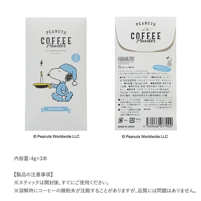 INIC coffee イニックコーヒー デカフェ3P カード付き  スヌーピー インスタントコーヒー スティック ギフト スティックコーヒー おしゃれ かわいい スヌーピー好き プレゼント