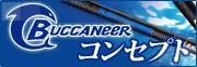 Buccaneer【コンセプト】
