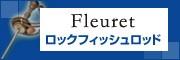 Fleuret【ロックフィッシュロッド】