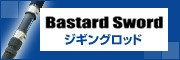 Bastard Sword【ジギングロッド 】