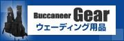 Buccaneer Gear【ウェーディング用品】