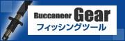Buccaneer Gear【フィッシングツール】