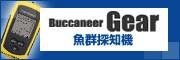 Buccaneer Gear【魚群探知機】