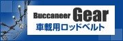 Buccaneer Gear【車載用ロッドベルト】