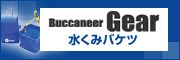 Buccaneer Gear【水くみバケツ】