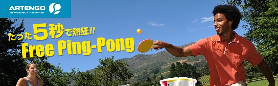 たった5秒で熱狂!! Free Ping-Pong