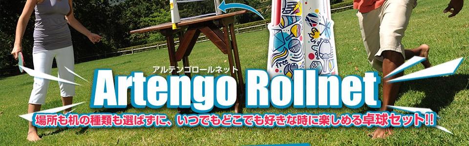 アルテンゴロールネット Artengo Rollnet 場所も机の種類も選ばずに、いつでもどこでも好きな時に楽しめる卓球セット!!
