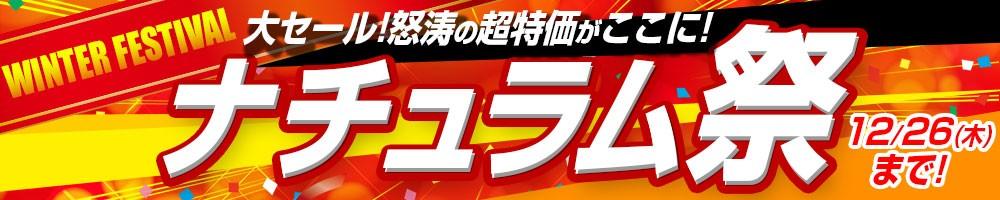 歳末大セール!ナチュラム祭 3000を超える特価!12/26(木)まで!
