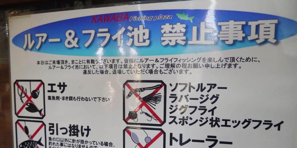 管理釣り場(エリアトラウト)で釣りをする場合の注意点