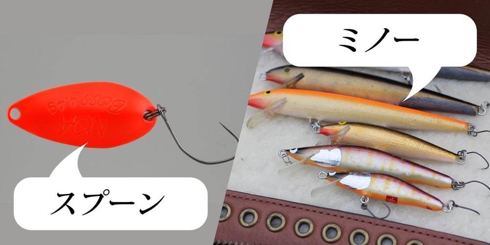 管釣り用スプーンと呼ばれる種類のルアーも購入しておくとよい