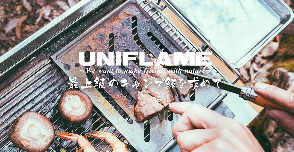 ユニフレーム(UNIFLAME) - 最上級のキャンプ飯を求めて