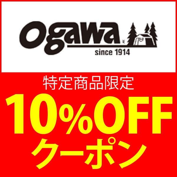 小川キャンパル特定商品10%OFF!クーポン