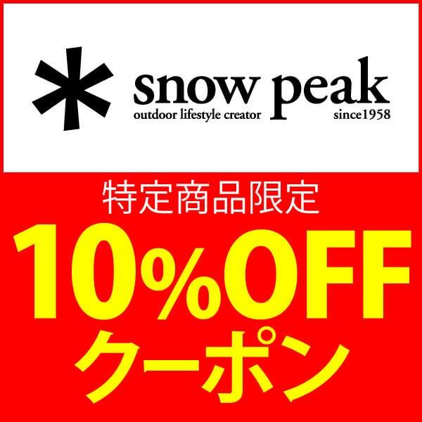 スノーピーク特定商品10%OFF!クーポン