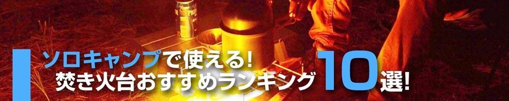 ソロキャンプで使える!焚き火台おすすめランキング10選!