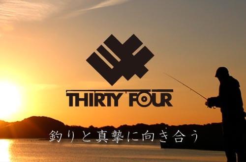 釣りと真摯に向き合う 34 THIRTY FOUR