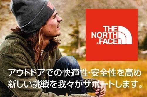 THE NORTH FACE アウトドアでの快適性・安全性を高め、新しい挑戦を我々がサポートします。