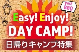 Enjoy!Easy!DAY CAMP!日帰りキャンプ特集