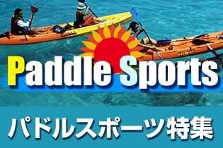 パドルスポーツ特集