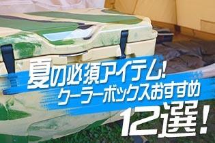 【夏の必須アイテム!】クーラーボックスおすすめ12選!