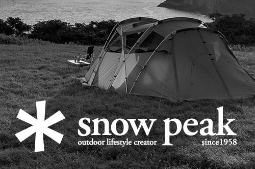 厳しい自然での検証に裏打ちされたハイスペックな製品群を提供するアウトドアブランド、snow peak(スノーピーク)。
