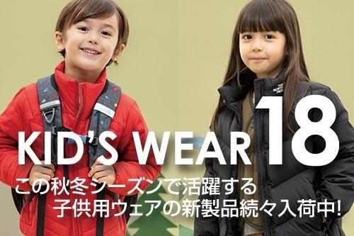 KIDS WEAR 18 この秋冬シーズンで活躍する子供用ウェアの新製品続々入荷中!