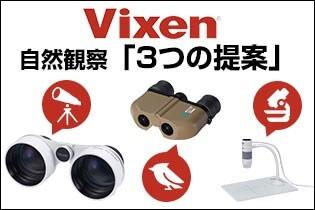 Vixen 自然観察「3つの提案」