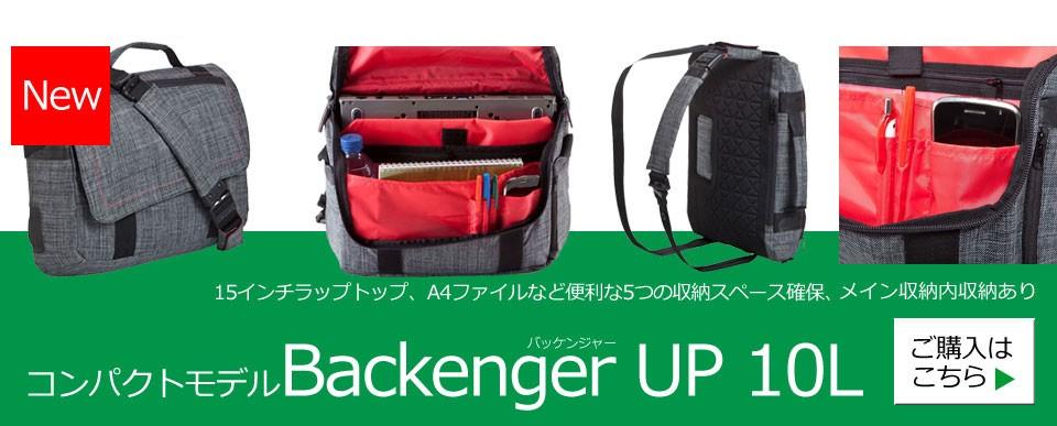 コンパクトモデル Backenger 10L