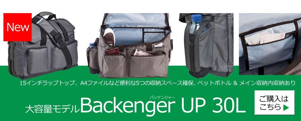 大容量モデル Backenger 30L