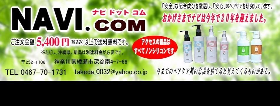 NAVI.com