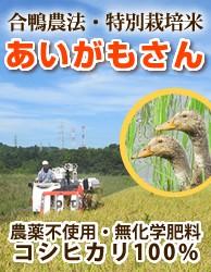 特別栽培米あいがもさん