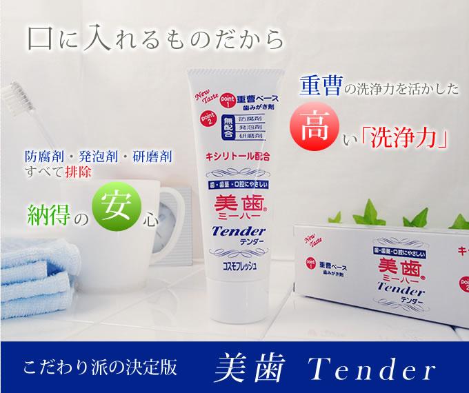 フッ素成分無添加の歯磨き粉
