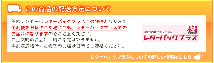 この商品の配送方法について(日本郵便へ外部リンク)