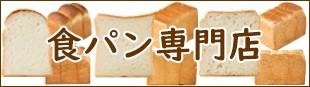 食パンが10種類以上!