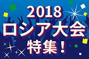 2018ロシア大会特集!