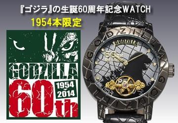 ゴジラ60周年記念腕時計