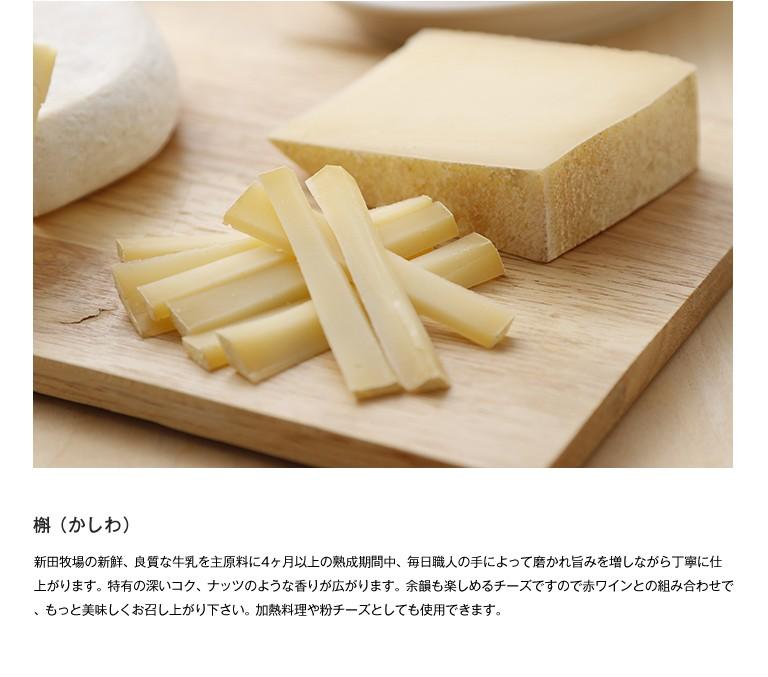 槲(かしわ) 新田牧場の新鮮、良質な牛乳を主原料に4ヶ月以上の熟成期間中、毎日職人の手によって磨かれ旨みを増しながら丁寧に仕上がります。特有の深いコク、ナッツのような香りが広がります。余韻も楽しめるチーズですので赤ワインとの組み合わせで、もっと美味しくお召し上がり下さい。加熱料理や粉チーズとしても使用できます。