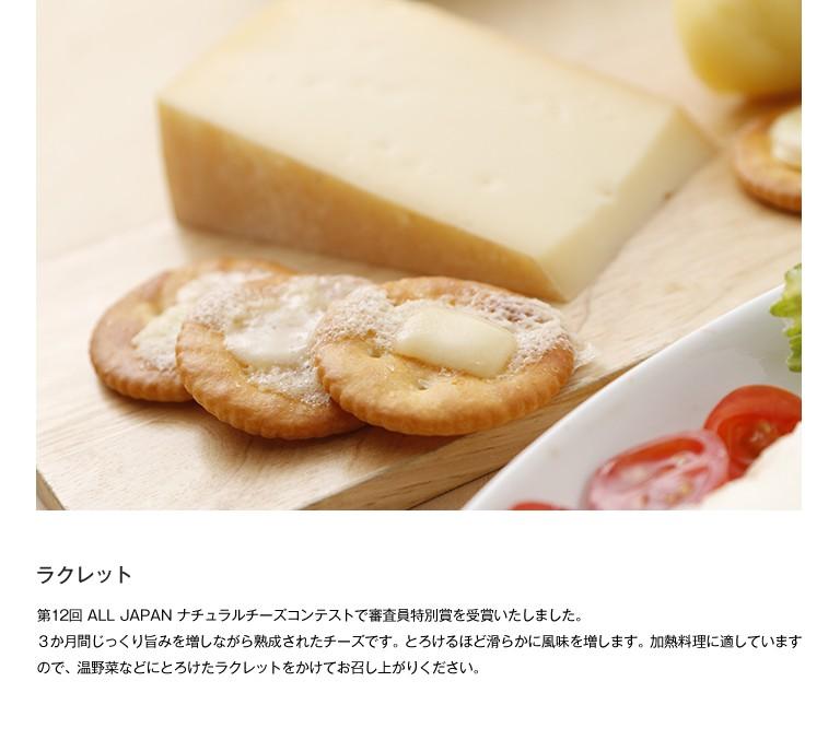 ラクレット 3ヵ月間じっくり旨みを増しながら熟成されたチーズです。とろけるほど滑らかに風味を増します。加熱料理に適していますので、温野菜などにとろけたラクレットをかけてお召し上がりください。