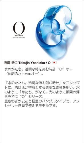 【O】Tokujin Yoshioka