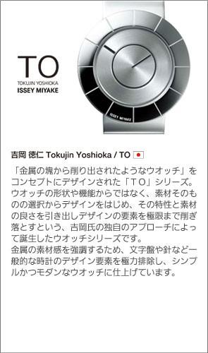【TO】Tokujin Yoshioka