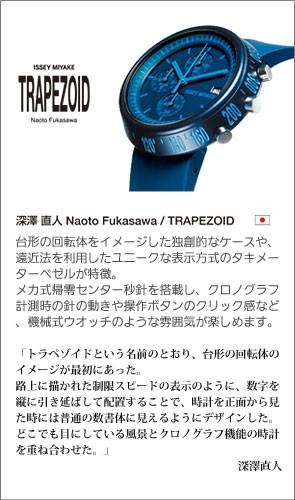 【TRAPEZOID】Naoto Fukasawa