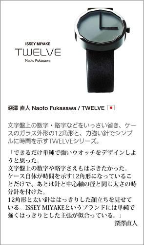 【TWELVE】Naoto Fukasawa