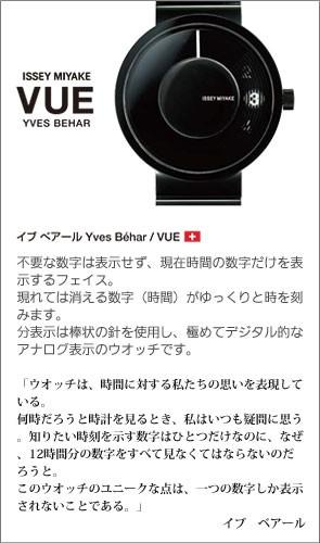 【VUE】Yves Behar