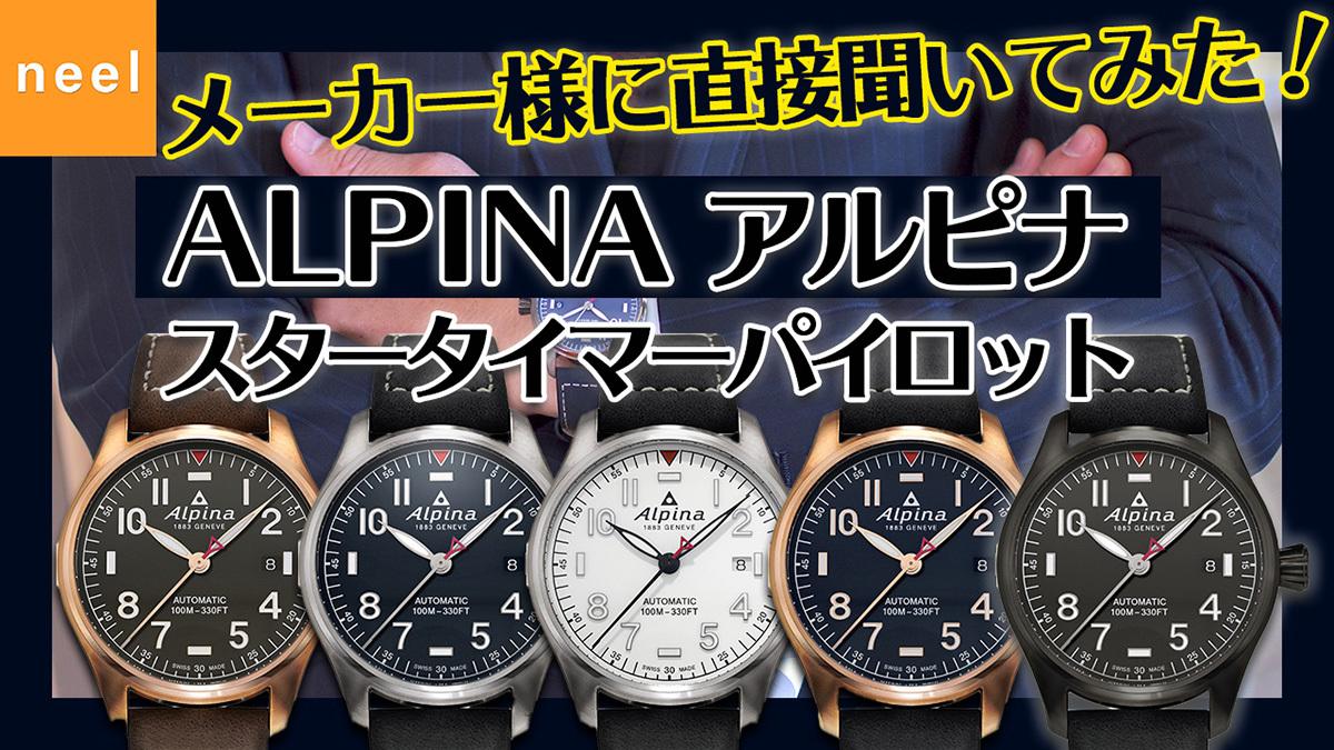 【アルピナ】スタータイマーパイロットオートマチックをご紹介!ライフスタイルに合わせやすいとてもお洒落なデザイン!|Alpina