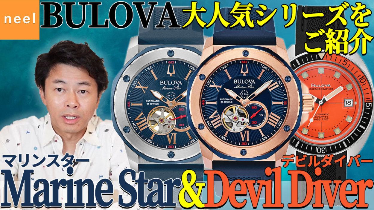【BULOVA】 大人気シリーズのマリンスター&デビルダイバーをご紹介!